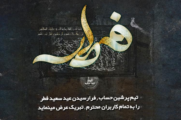 عید سعید فطر مبارک باد …