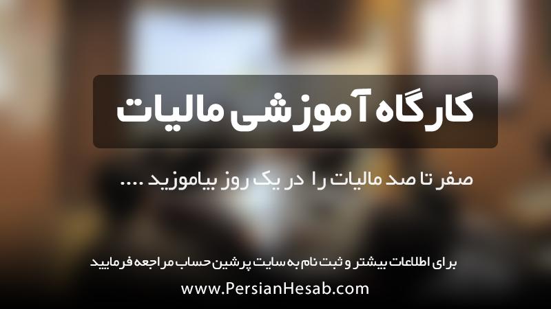 Persianhesab