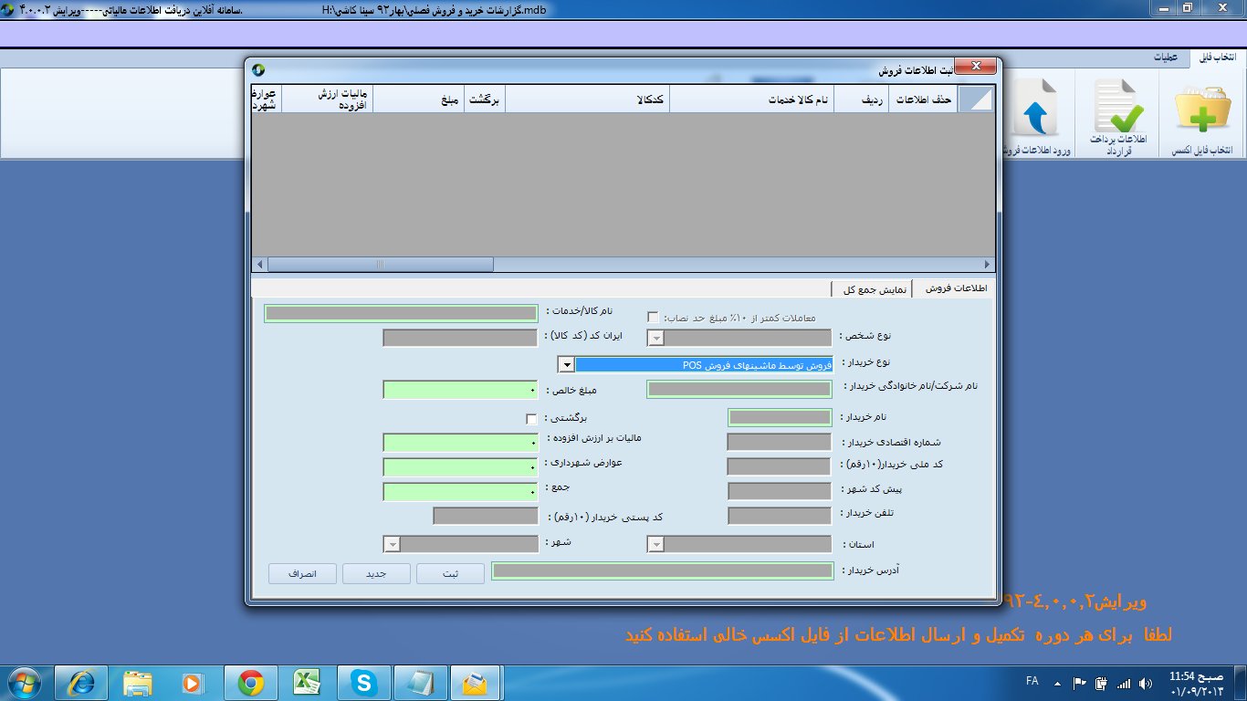 افزونه جدید در ورژن ۴ نرم افزار معاملات فصلی نصب شد