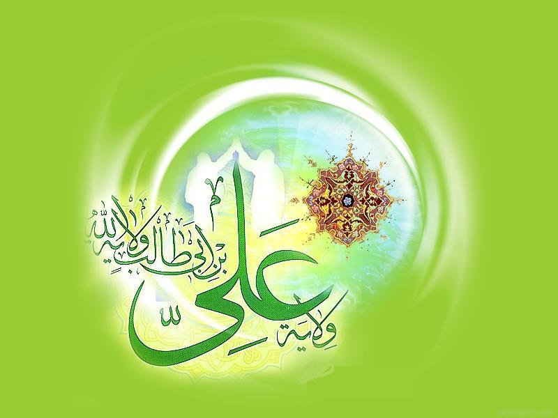 هدیه به مناسبت روز عید غدیر تقدیم به همه کاربران