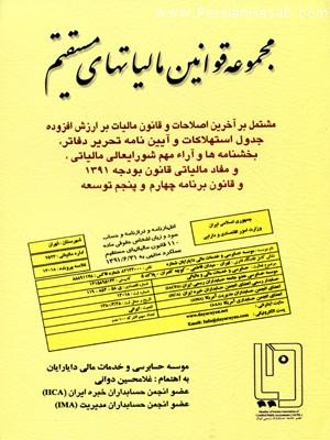 law-book-58