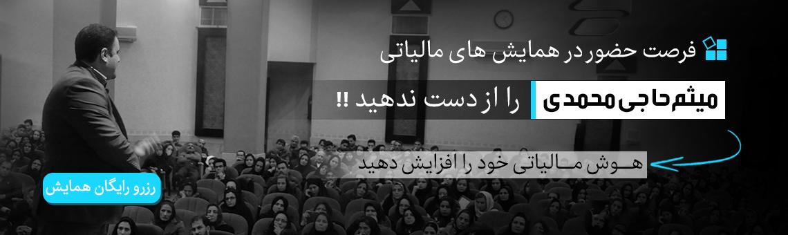 Hamayesh