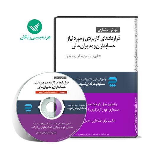 آموزش نوشتاری قراردادهای کاربردی حسابداران