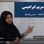 خانم دکتر مریم ابراهیمی از اساتید دوره حسابداران ثروت آفرین (آموزشگاه حسابداری)