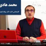 آقای محمدهادی محسنی از اساتید دوره حسابداران ثروت آفرین (آموزشگاه حسابداری)