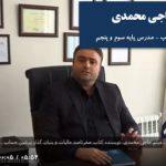 آقای میثم حاجی محمدی از اساتید دوره حسابداران ثروت آفرین (آموزشگاه حسابداری)