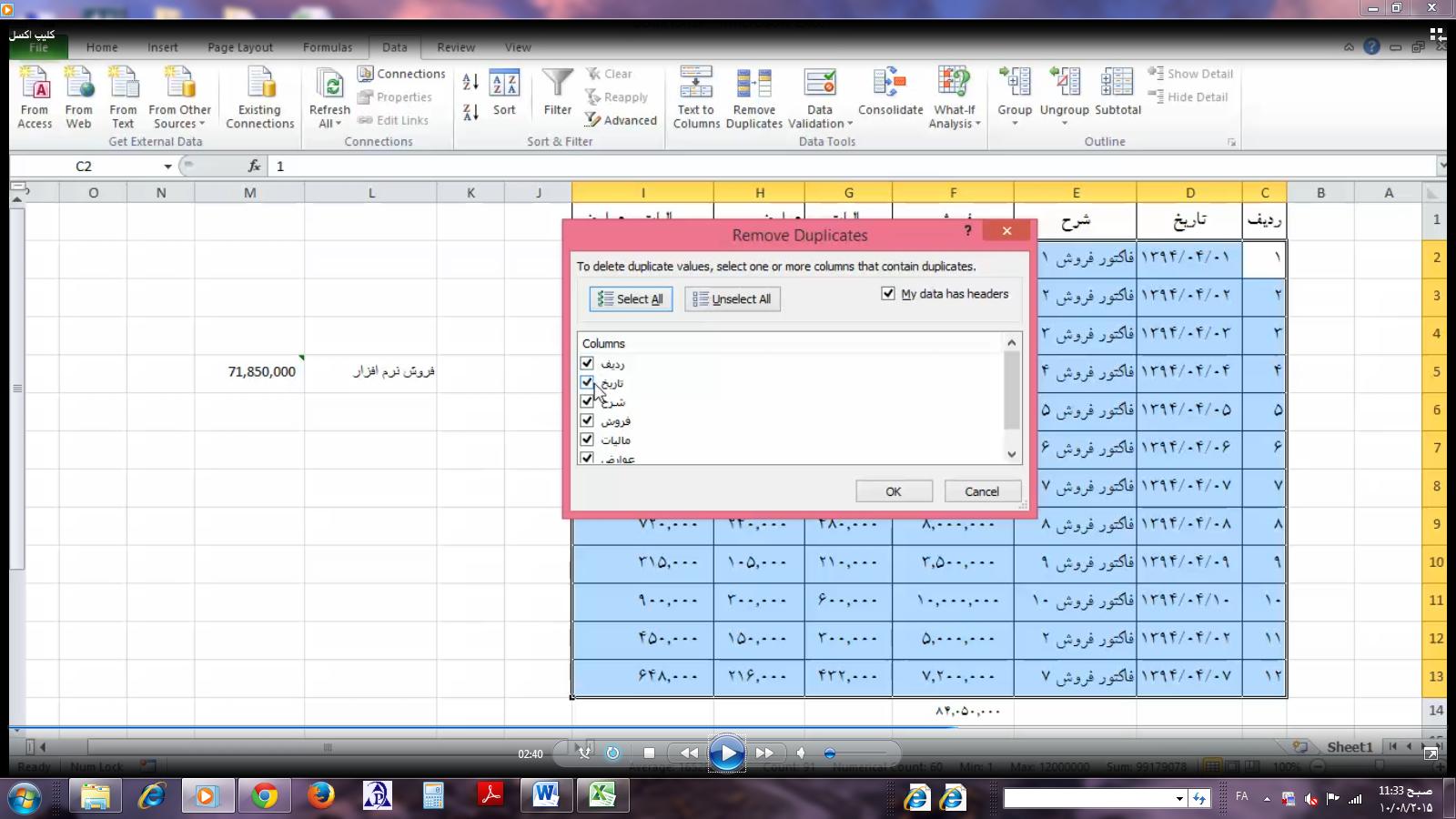 آموزش  تصویری کاربرد Remove Duplicates در اکسل