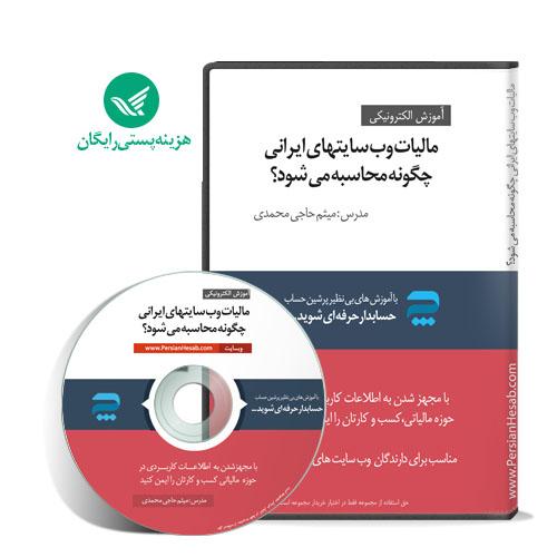 مالیات های وب سایت های ایرانی