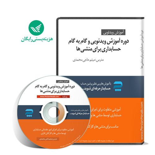 ویدئویی حسابداری برای منشی ها