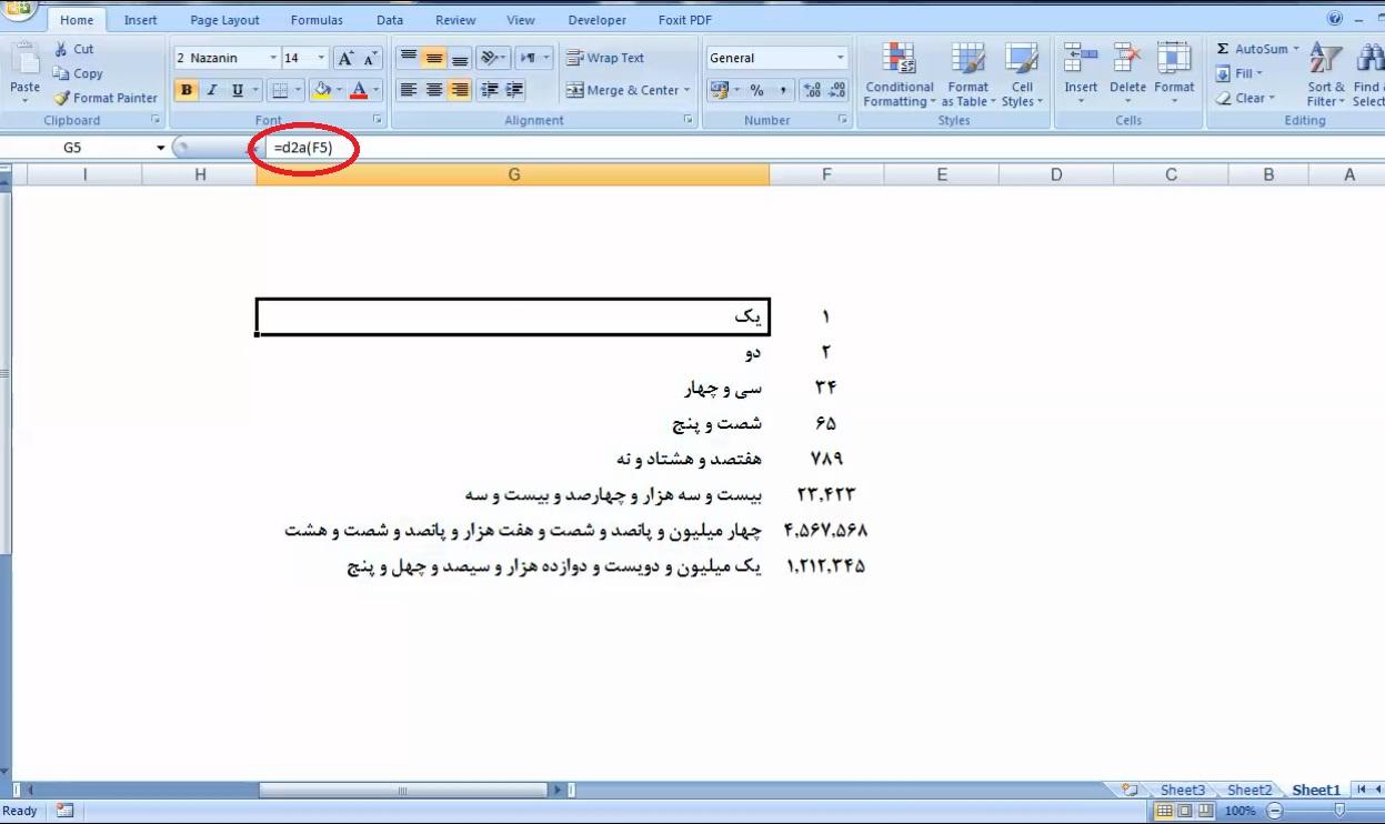 تبدیل اعداد به حروف در اکسل به کمک افزونه کاربردی اکسل d2a