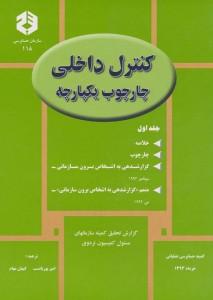 book_kontorolhaye_dakheli
