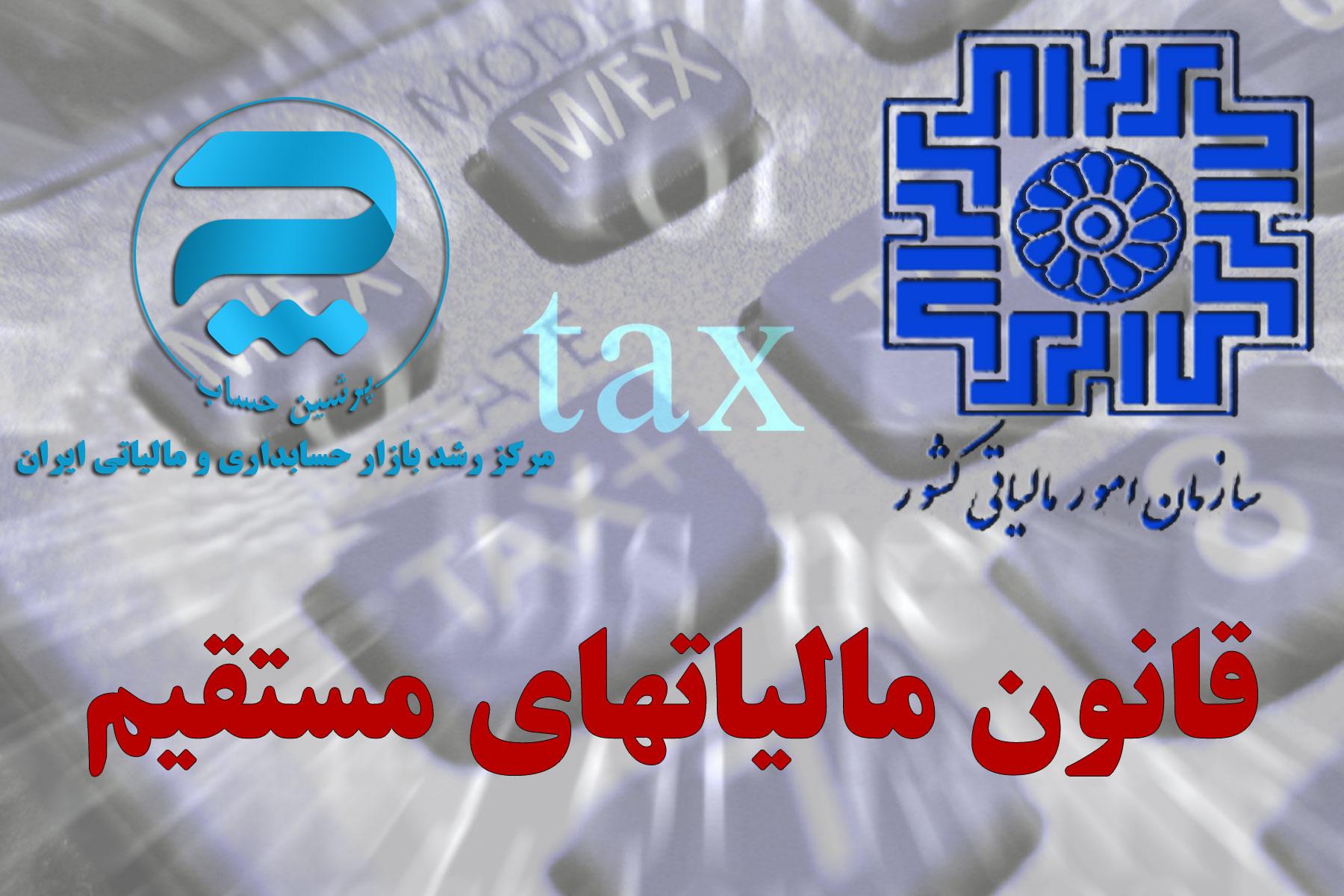 مالیات مستقیم پرشین حساب