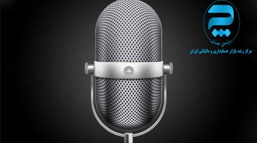 مصاحبه صوتی :دلایل رد دفاتر از نگاه یکی از ممیزین مالیاتی
