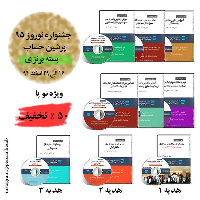 ۳ بسته آموزشی پر تحرک حسابداری