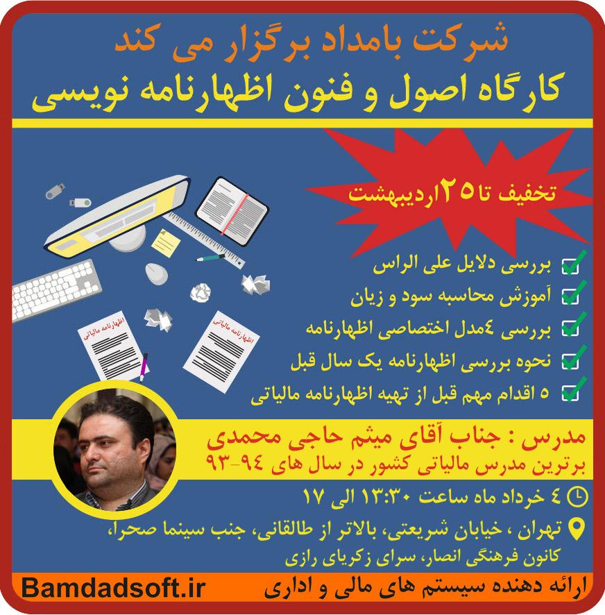 اطلاعات کامل کارگاه اظهارنامه نویسی در تهران