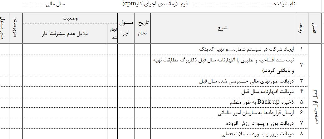 دانلود رایگان فرم زمانبندی کار حسابداری (cpm)
