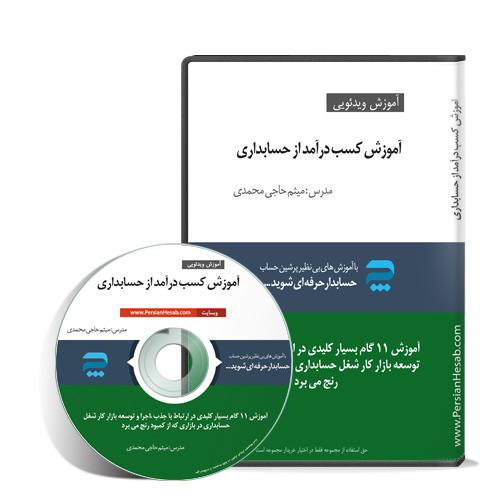 آموزش کسب درآمد از حسابداری