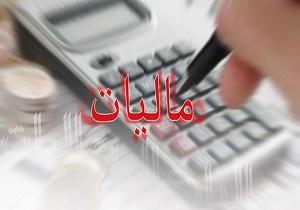 آموزش مالیات