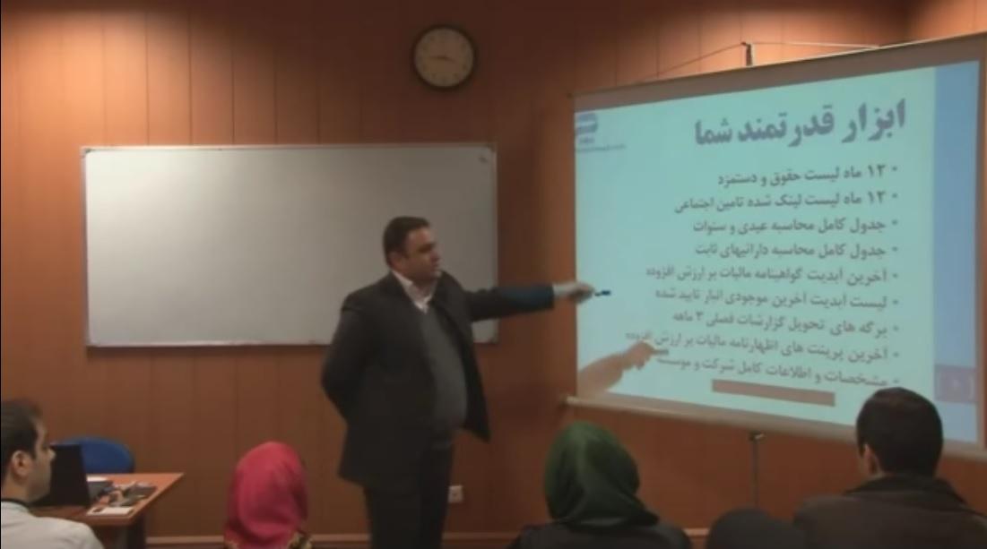 آموزش مالیات ویدئویی:درس سوم (ابزارهای شما در معرفی اظهارنامه مالیاتی)