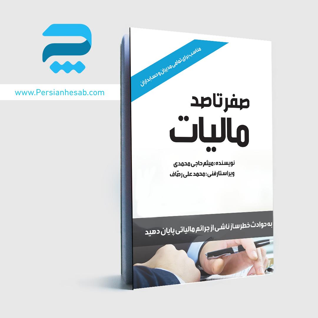 Book 0ta100