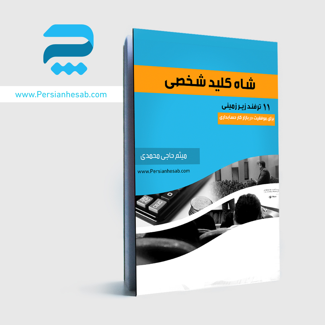 معرفی کتاب شاه کلید شخصی حسابداری