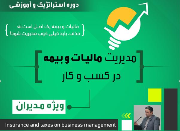 مدیریت مالیات و بیمه