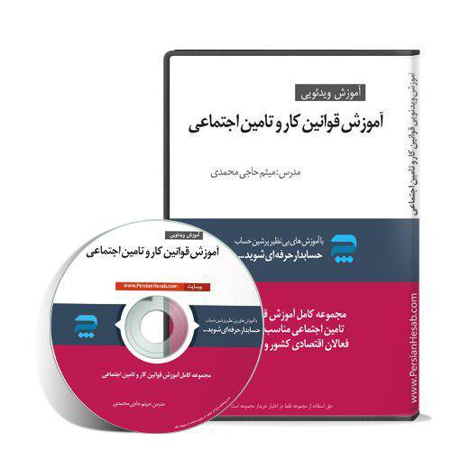 آموزش مجموعه قوانین کار و تامین اجتماعی