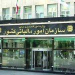 سامانه جدید سازمان امور مالیاتی کل کشور