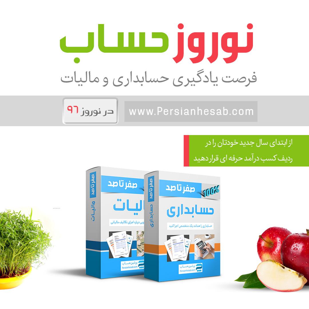 nowruz_heasb_new