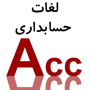 لغات تخصصی حسابداری