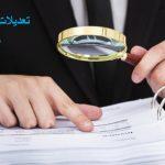 ثبت حسابداری تعدیلات سنواتی + کاربرگ تعدیلات سنواتی