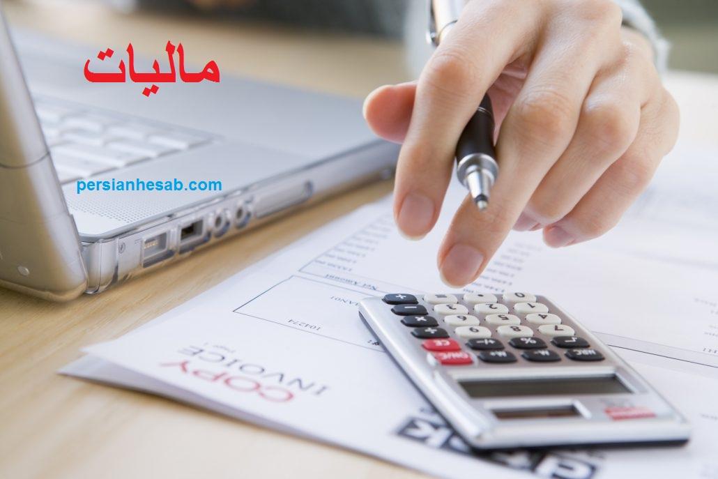 کاهش در نرخ مالیات با افزایش درآمد ابرازی