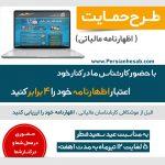 طرح حمایت به مناسبت عید سعید فطر