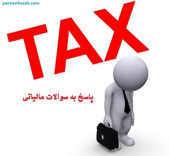 مجموعه پاسخ های جامع به سوالات مالیاتی مودیان