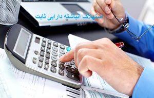 استهلاک انباشته دارایی ثابت