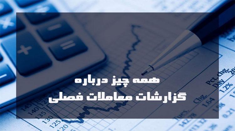 سوالات رایج گزارش فصلی ابهامات ماده ۱۶۹ صورت معاملات