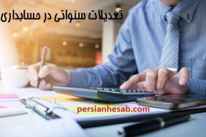 تعدیلات سنواتی در حسابداری