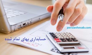 تسهیم هزینه ها در حسابداری صنعتی