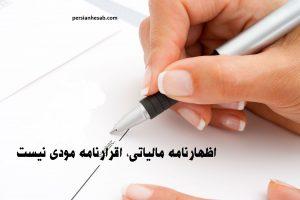 اظهارنامه مالیاتی مودیان