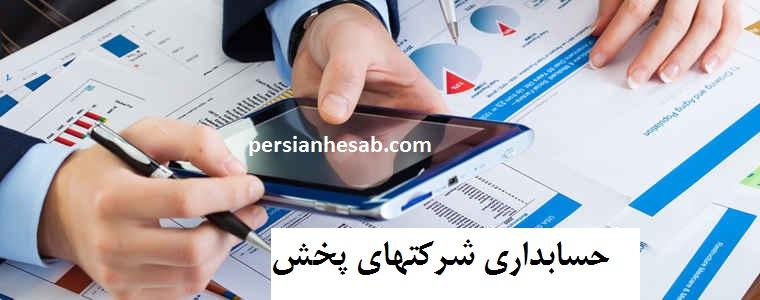حسابداری-پخش-مویرگی