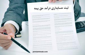 درآمد حق بیمه