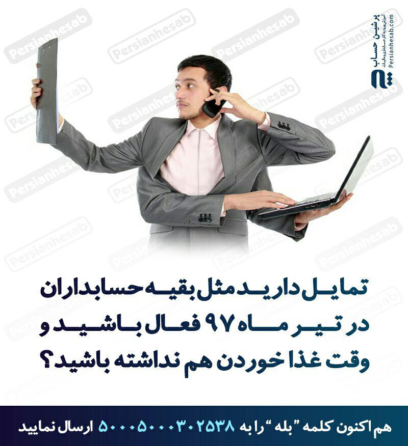موفقیت درشغل حسابداری