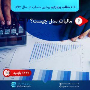 مالیات مدل چیست؟