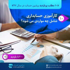 کارآموزی حسابداری شامل چه مواردی می شود؟