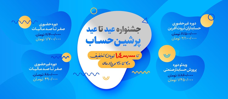 اسلایدر جشنواره عید تا عید ۹۸