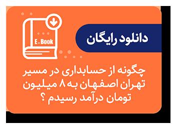 دانلود رایگان کتاب چگونه از حسابداری در مسیر تهران اصفهان به ۸ میلیون تومان درآمد رسیدم؟