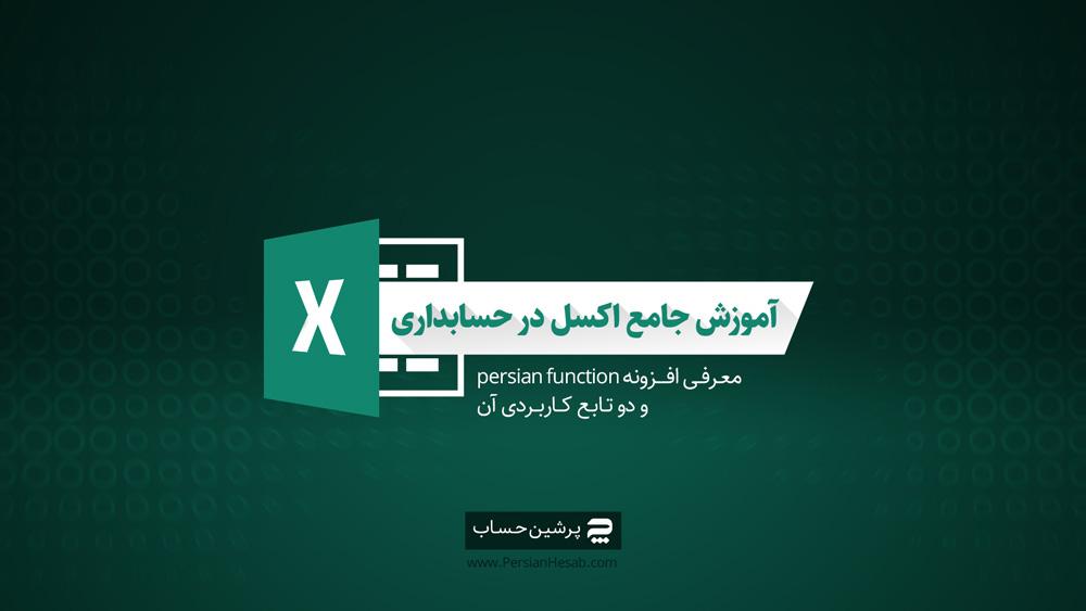 آموزش جامع اکسل در حسابداری (بخش سوم: معرفی افزونه persian function و دو تابع کاربردی آن)