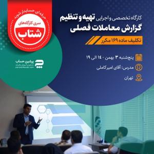 کارگاه تخصصی و اجرایی تهیه و تنظیم گزارش معاملات فصلی
