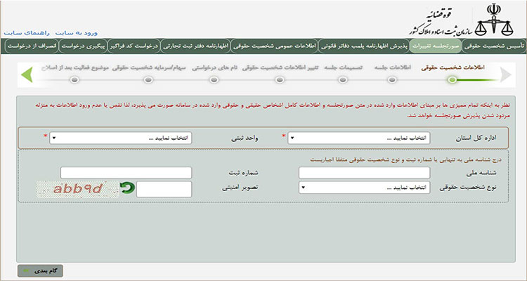 آموزش تصویری ثبت تغییرات شرکت اطلاعات اشخاص حقوقی