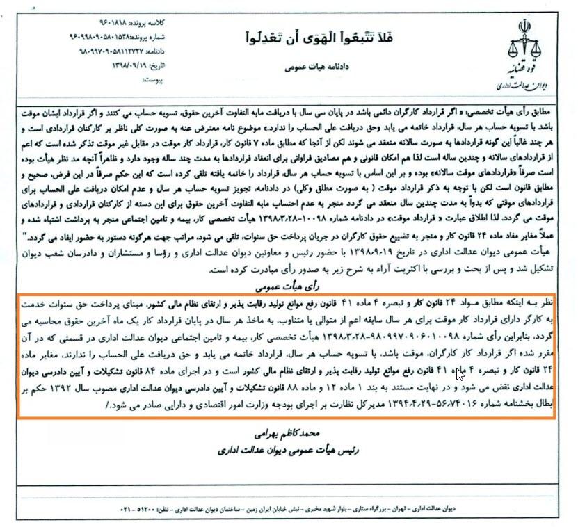 رای دیوان عدالت اداری در مورد سنوات مورخ 19 آذر98